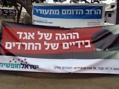 ההפגנה נגד החרדים בסוף השבוע (צילום: חדשות 2)