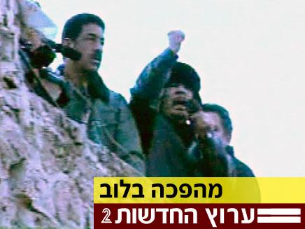 נאום קדאפי (צילום: חדשות 2)