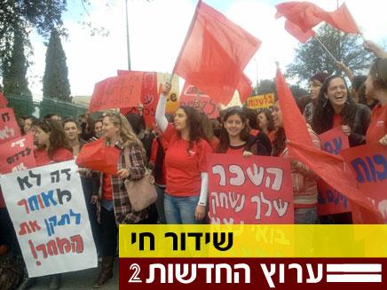 הפגנה עובדים סוציאליים (צילום: חדשות 2)