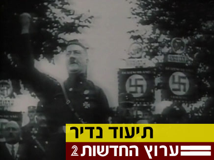 סרט נדיר על היטלר (צילום: חדשות 2)