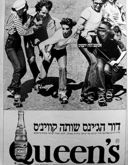 דור הג'ינס שותה קווינ'ס (צילום: 1977)