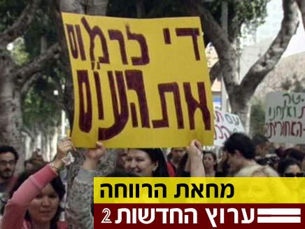 מסתמן: המפגינים ישבתו החל מיום א' (צילום: חדשות 2)