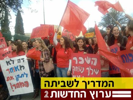 ממחר: העובדים הסוציאליים שובתים (צילום: חדשות  ערוץ 2)