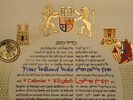 הכתובה המלכותית (צילום: מייק הורטון)