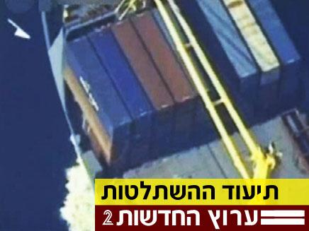 תיעוד ההשתלטות (צילום: חדשות 2)