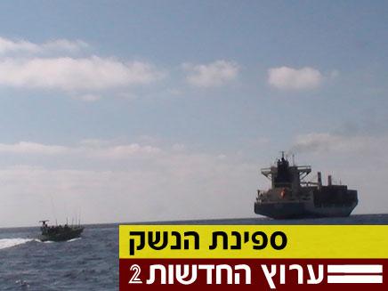 ספינת נשק שנתפסה (צילום: חדשות 2)