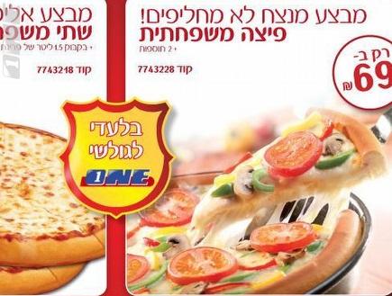 פיצה האט בחנות אינטרנטית חדשה לגולשי ONE (צילום: מערכת ONE)