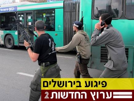 פיגוע ירושלים (צילום: חדשות 2)