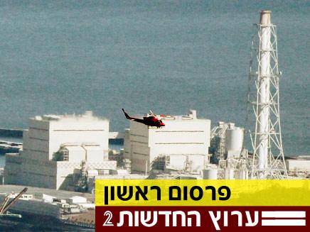 יפן זה כאן: נשורת רדיואקטיבית התגלתה בישראל (צילום: רויטרס)