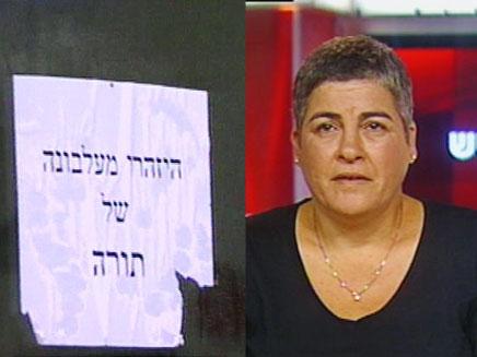 פרידה הכט (צילום: חדשות 2)