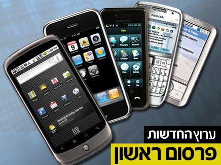 טלפונים סלולריים (צילום: חדשות 2)