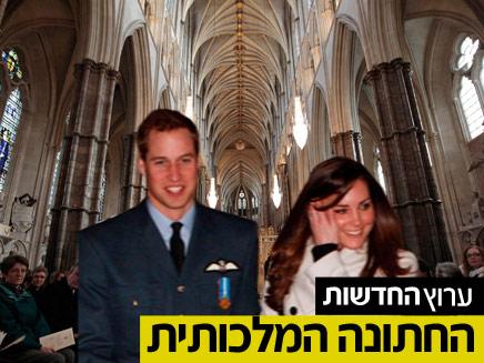 הנסיך וויליאם קייט מידלטון (צילום: חדשות 2)