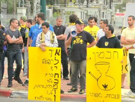 """אוהדי בית""""ר ירושלים מחוץ לבית הדין (משה חרמון) (צילום: מערכת ONE)"""