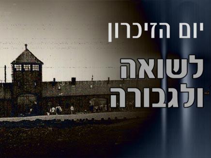 יום הזיכרון לשואה ולגבורה (צילום: חדשות 2)