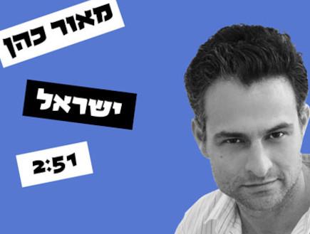 מאור כהן, עטיפת סינגל, ישראל (צילום: לירון כהן אביב)