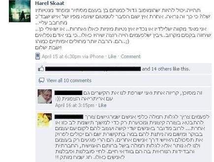 הפייסבוק של הראל סקעת (צילום: mako)