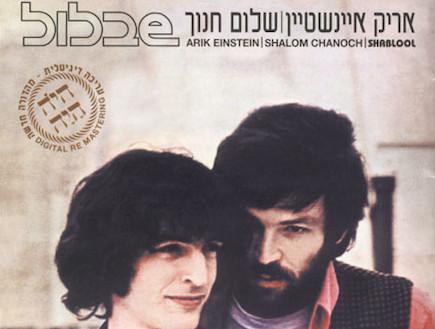 אריק איינשטיין ושלום חנוך, עטיפת אלבום, שבלול