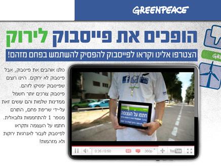 קמפיין האנרגיה הירוקה נגד פייסבוק (צילום: גרינפיס)