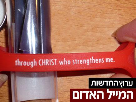 """כיתוב על הצמיד: """"באמצעות ישו המחזק אותי"""" (צילום: המייל האדום)"""