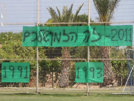 שלטי התמיכה של אוהדי חיפה (עמית מצפה) (צילום: מערכת ONE)