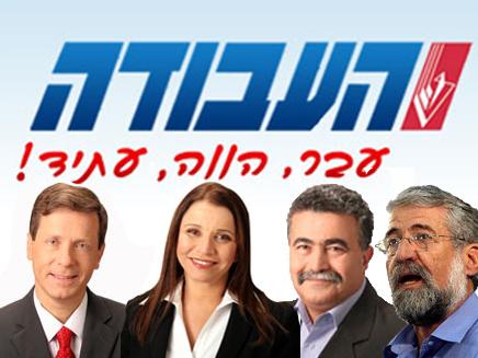 ארבעת המועמדים לראשות העבודה (צילום: חדשות 2)