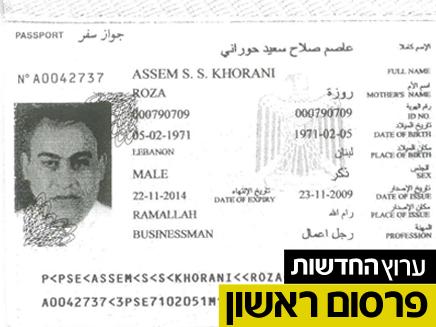 פרסום ראשון: אבו מאזן סייע למבוקשים לבנונים (צילום: חדשות 2)