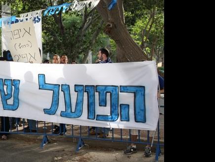"""אוהדי הפועל פ""""ת מפגינים נגד ההנהלה (יניב גונן) (צילום: מערכת ONE)"""