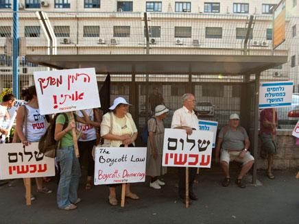 הפגנה נגד חוק החרם (צילום: AP)