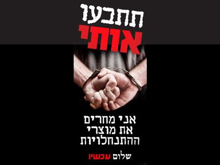אחד מדפי הפייסבוק, המוחים נגד החוק (צילום: פייסבוק)