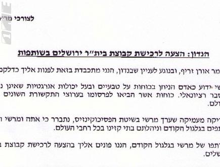 המכתב של אורן זריף (ONE) (צילום: מערכת ONE)