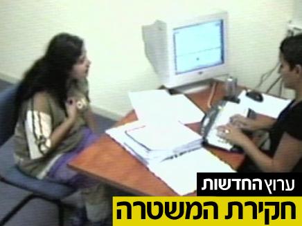מזל בר אושר בחקירה (צילום: חדשות 2)