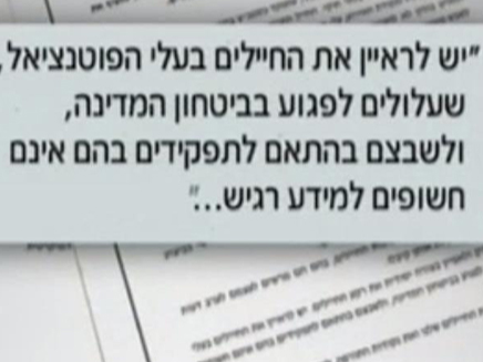 מסמך ניצן אלון (צילום: חדשות 2)