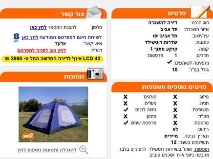 אוהל להשכרה בתל אביב (צילום: יד 2)