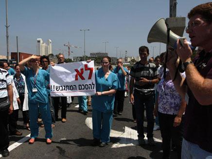 """הפגנת מתמחים בחיפה. ארכיון (צילום: דוברות רמב""""ם)"""