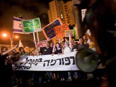 """הפגנת המחאה, אתמול בת""""א (צילום: AP)"""