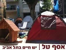 אסף טל, עטיפת סינגל, יש חיים בתל אביב (צילום: אסף טל)