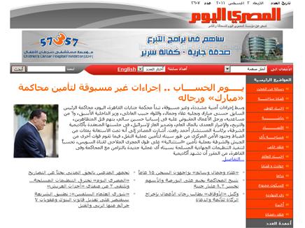 אתר אל מצרי (צילום: חדשות 2)
