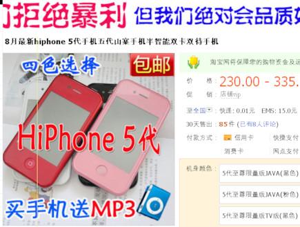 Hiphone 5 חיקוי של אייפון (מתוך: Taobao ) (צילום: צילום מסך)