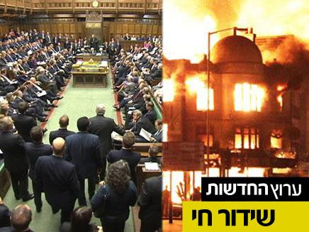 הפרלמנט הבריטי (צילום: חדשות 2)