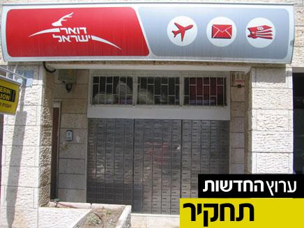 בנק הדואר (צילום: חדשות 2)