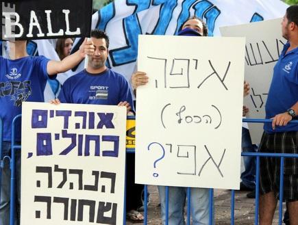 """אוהדי הפועל פ&""""ת מפגינים נגד ההנהלה (יניב גונן) (צילום: מערכת ONE)"""
