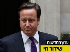 דיויד קמרון, ראש ממשלת בריטניה (צילום: חדשות 2)