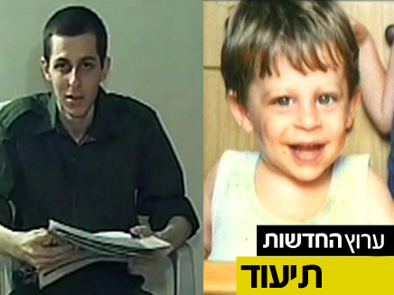 גלעד שליט בתמונות ילדות חדשות (צילום: חדשות 2)
