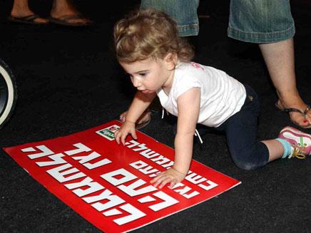 גם ילדים בהפגנה בת