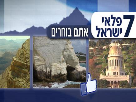 7 פלאי ישראל (צילום: חדשות 2)