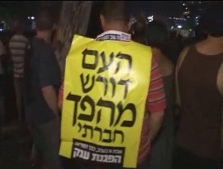 המפגינים מספרים מה הוציא אותם לרחובות (תמונת AVI: mako)