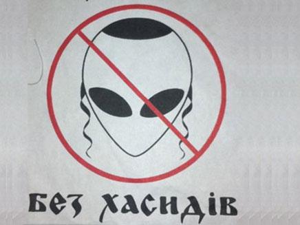 אורחים לא רצויים. כרזות שטנה נגד המתפללים (צילום: נתי לוין, חדשות 24)