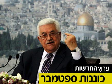 נאום אבו מאזן ברמאללה לקראת הקמת מדינה פלסטינית