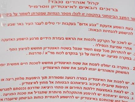 הנחיות לאזעקה (משה חרמון) (צילום: מערכת ONE)