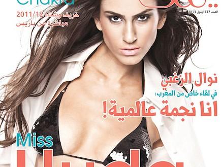 דוגמנית ערביה בביקיני (צילום: dailymail.co.uk)